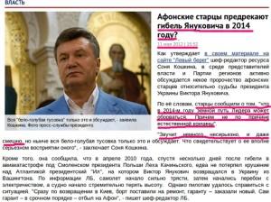 chto-zhdet-ukrainu-v-2016-godu-predskazaniya-startsev foto