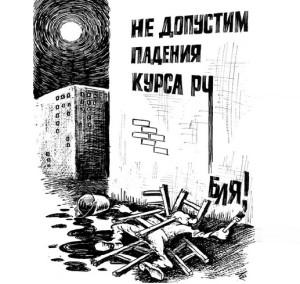 ekonomika-rossii-v-2016-godu-chego-zhdat-svezhie-prognozy12
