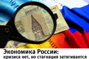 ekonomika-rossii-v-2016-godu-prognoz-ekspertov-poslednie-novosti1