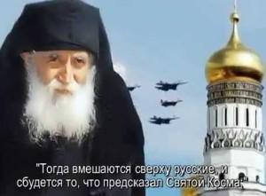 paisij-svyatogorets-prorochestva-o-rossii-chitat