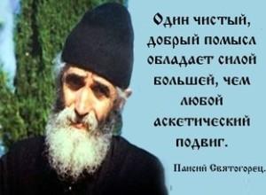 paisij-svyatogorets-prorochestva-o-rossii-chitat foto