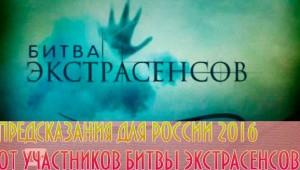 predskazaniya-na-2016-god-dlya-rossii-ot-uchastnikov-bitvy-ekstrasensov foto