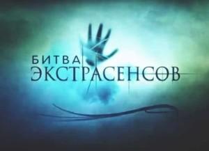 predskazaniya-na-2016-god-dlya-rossii-ot-uchastnikov-bitvy-ekstrasensov foto1