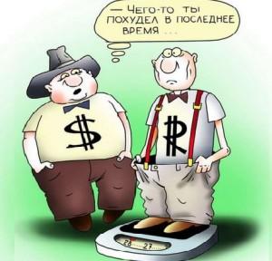 prognoz-kursa-dollara-na-2016-god-v-rossii-prognozy-ekstrasensov foto